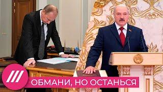 Театр двух актеров. Как Путин и Лукашенко построили вокруг себя бутафорскую реальность // Дождь