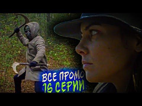 ВМЕСТЕ ПОБЕДИМ! - Ходячие мертвецы 10 сезон 16 серия - все промо на русском