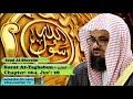 Surah At-TaghabunCH-064 - Quran Recitation - Saud Al Shuraim