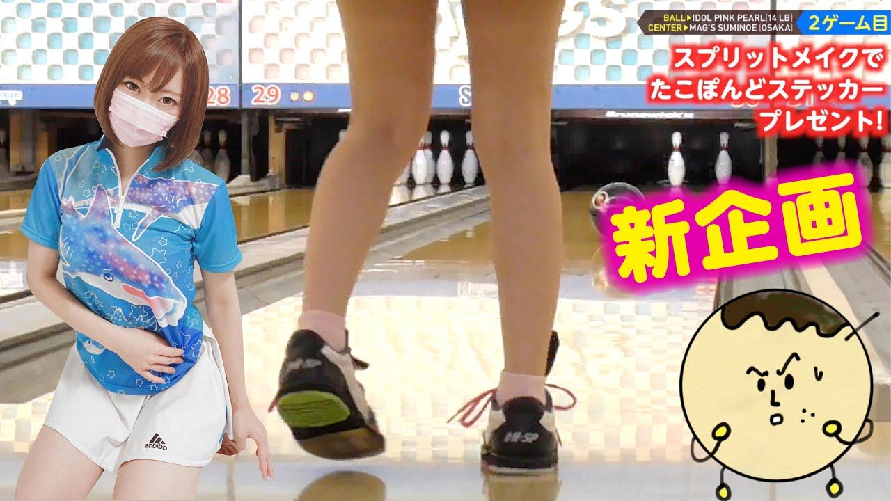 ボウリング女子の練習風景42(Bowling Practice)2020/8