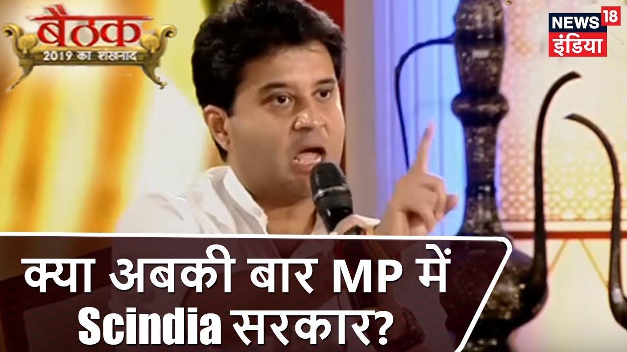 क्या अबकी बार MP में Scindia सरकार? | Jyotiraditya Scindia on #Baithak | News18 India
