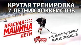 КРУТАЯ ТРЕНИРОВКА 7-ЛЕТНИХ ХОККЕИСТОВ + Комментарии иностранцев