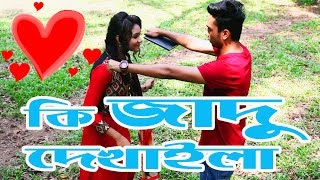 Bangla Prank | কি জাদু দেখাইলা | Best Bangla Funny Video |Prank King Entertainment
