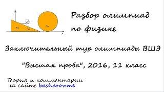 "Олимпиада по физике ""Высшая проба"" 2016"