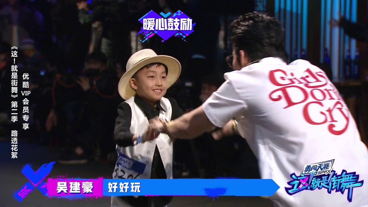 路透【這就是街舞S2】高冷吳建豪遇小朋友 Vanness 叔叔好溫柔 5月重磅歸來!Street Dance of China第二季 - YouTube