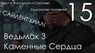 Ведьмак 3 Дикая Охота DLC Каменные Сердца Прохождение Часть 15 [И жили Долго и Счастливо]