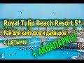 Марса Алам. Royal Tulip Beach Resort 5* - полный обзорр отеля!