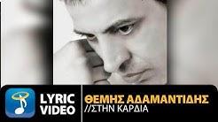 Θέμης Αδαμαντίδης - Στην Καρδιά | Themis Adamantidis (Official Lyric Video HQ)