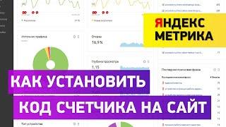 Яндекс Метрика простым языком   Как добавить счетчик на сайт