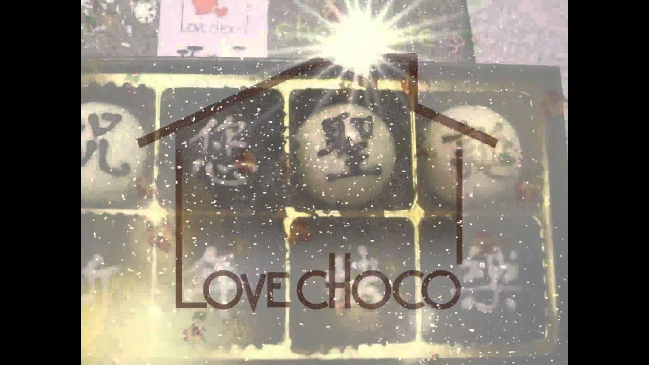 巧克愛巧克力工坊 聖誕節巧克力