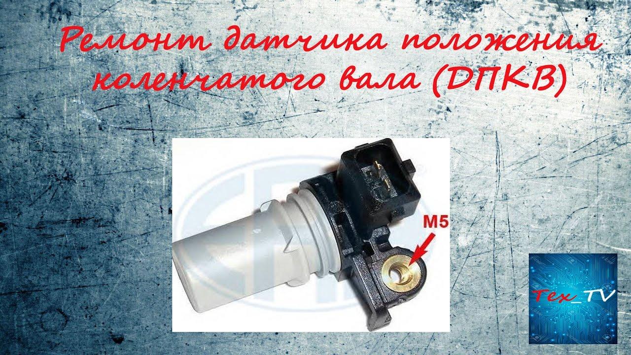 Ремонт датчика положения коленчатого вала (ДПКВ)