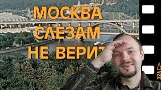 «Москва слезам не верит»: места съемок и интересные факты.  Часть 1