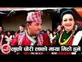 Download New Lok Dohori | Luki Chori Lako Maya Mitho Hune - Sanjay Gurung & Sushmita Gurung | Ft.Shankar BC MP3 song and Music Video