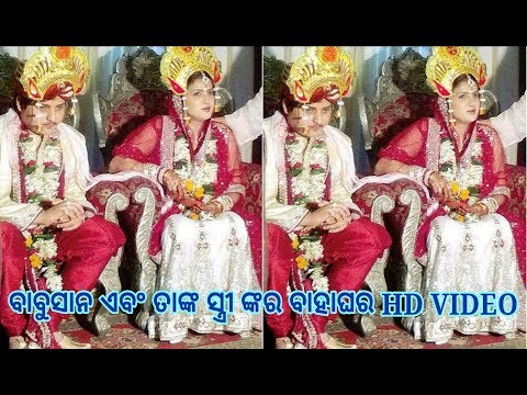 BABUSAN MOHANTY And his Wife Truptee Marriage Personal Photos Album HD Video