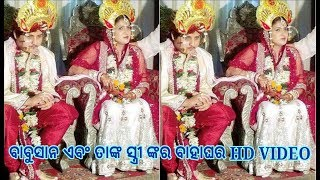 BABUSAN MOHANTY  his Wife Truptee Marriage Personal Photos Album HD Video