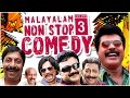 Malayalam Movie   Malayalam Non Stop Comedy Vol - 3 video