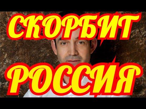 СКОРБЯТ ВСЕ🔶ОН БЫЛ СОВСЕМ МОЛОД🔶 РОССИЙСКИЙ ПЕВЕЦ ПОЧТИЛ ПАМЯТЬ СЫНА