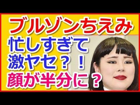 ブルゾンちえみ、忙しすぎて激ヤセ?!ほっそり美女化「かわいい!」の声が続出?