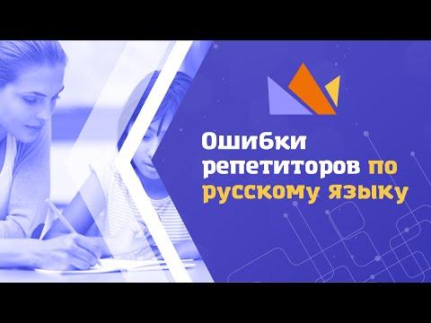 Как найти репетитора по русскому языку