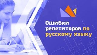 Ошибки репетиторов по русскому языку в ЕГЭ-2019