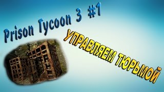 Prison Tycoon 3 #1 ТЮРЕМНЫЙ МАГНАТ