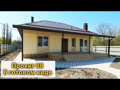 Проект 88 готов под сдачу. #Строй дом#Гостагаевская#Анапа
