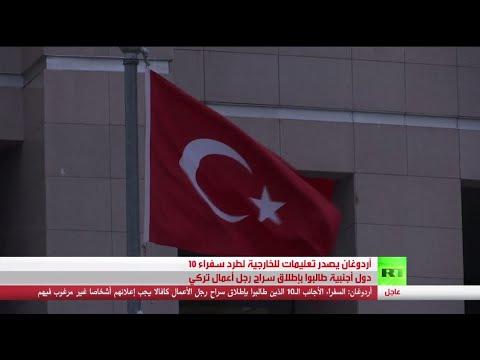 أردوغان يصدر تعليمات للخارجية  لطرد سفراء 10 دول  - نشر قبل 2 ساعة
