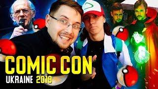 Comic Con Ukraine 2019. IKOTIKA, Кристофер Ллойд и косплейное безумие!
