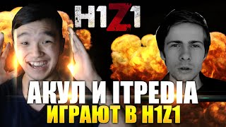 АКУЛ И ITPEDIA ПОИГРАЛИ В H1Z1