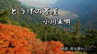 ご視聴、ありがとうございます! 小川未明さんの、『とうげの茶屋』を読...