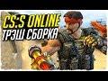 Counter-Strike: Source - КИТАЙСКАЯ СБОРКА CS ONLINE 2! - СТРАННЫЕ СБОРКИ COUNTER-STRIKE!
