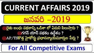 January 2019 Imp Current Affairs IN TELUGU|Useful for all competitive exams|SATHISH EDUTECH