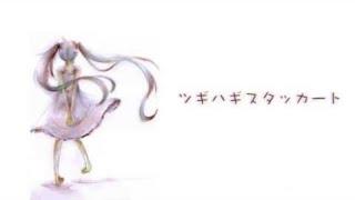 【公式】ツギハギスタッカート / とあ feat. 初音ミク - Patchwork Staccato / toa feat.Hatsune Miku -