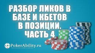 Покер обучение | Разбор ликов в базе и кбетов в позиции. Часть 4