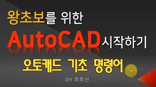 오토캐드 도면 그리기 Auto CAD 2021 기초 명…