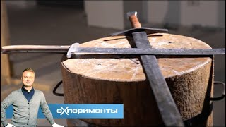 На острие. Меч против сабли | ЕХперименты с Антоном Войцеховским