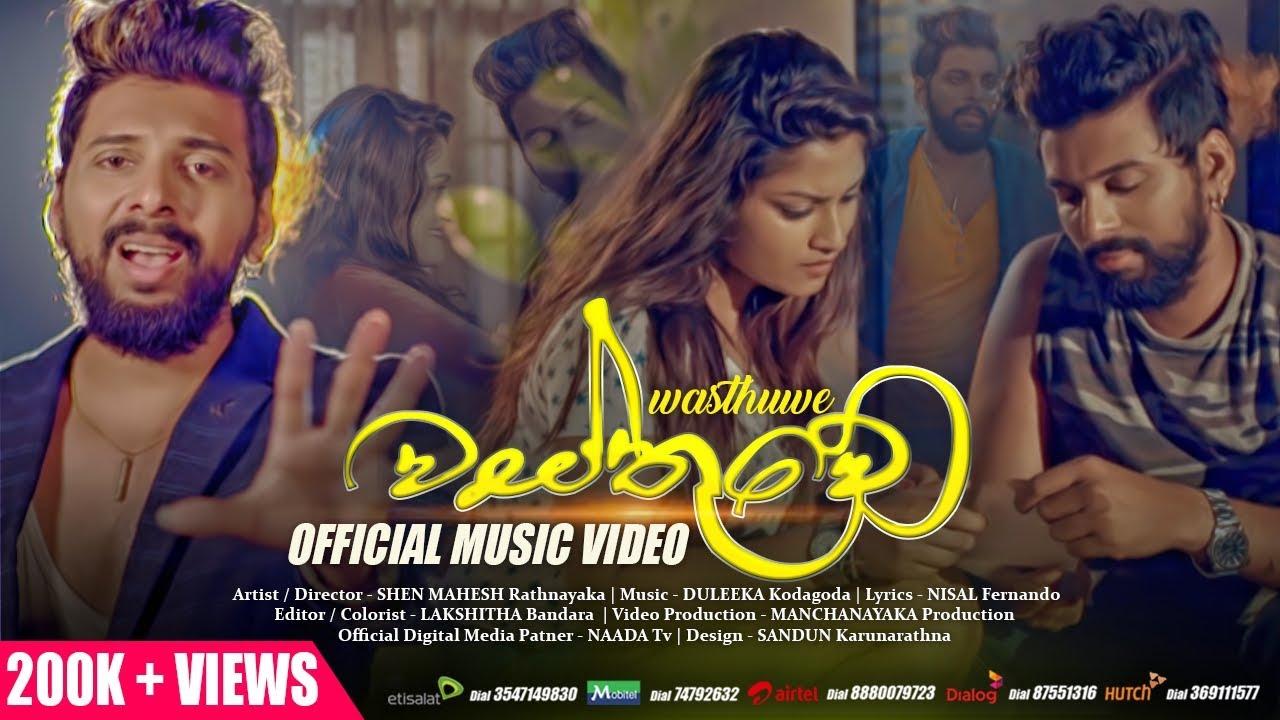 Wasthuwe (සත්ය කතාවක් ඇසුරෙන්) - Shen Mahesh Official Music Video 2018