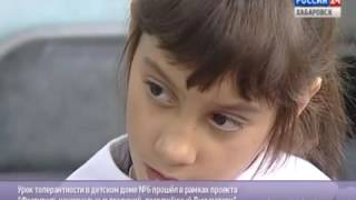 Вести Хабаровск  Урок толерантности в детском доме №6 . Нигора Хакимова. Узбекистан