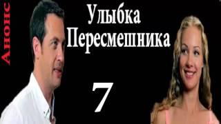 Улыбка пересмешника 7 серия сериал Анонс