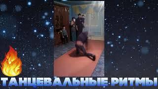 🔥Цыган бодро танцует дома