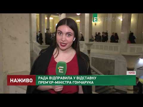 Рада відправила у відставку прем'єр-міністра Гончарука