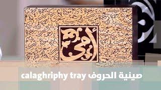 صينية الحروف  calaghriphy tray