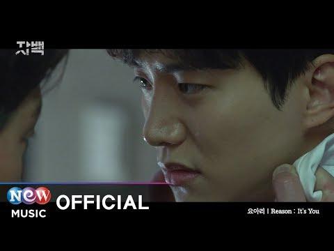 [자백 CONFESSION OST] YOARI (요아리) - Reason : It S You