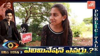 Bigg Boss 3 Telugu Public Talk On 5th Week Elimination | Ashu Reddy | Mahesh Vitta | YOYO TV Channel