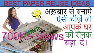 paper craft ideas/ diy crafts for room decoration/ best out of waste |easy paper wall hanging