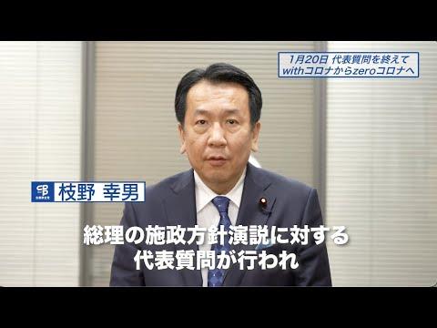 枝野幸男、代表質問を振り返る(1月20日衆院本会議 ) #国会2021