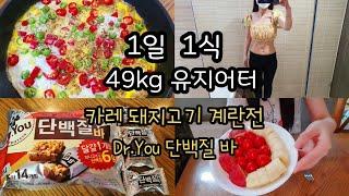 [1일1식 간헐적단식 다이어트][카레 돼지고기 계란전]…