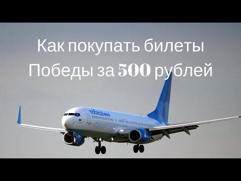 Как покупать авиабилеты Победы за 500 рублей?
