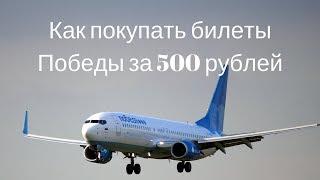 Как покупать авиабилеты Победы за 500 рублей?(, 2018-08-15T20:57:44.000Z)