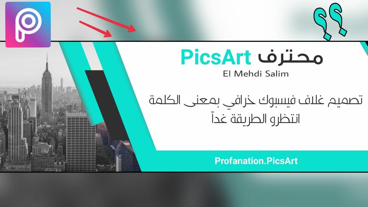 اسهل طريقة لتصميم غلاف للفيسبوك بإمكانيات بسيطة Picsart